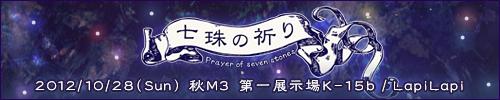 M3-30 LapiLapi - 七珠の祈り